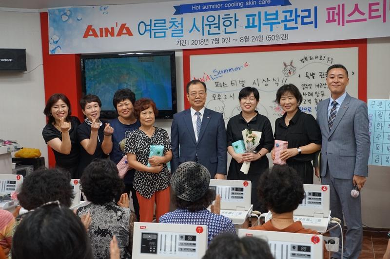 여름철 시원한 피부관리페스티벌 시상식 개최