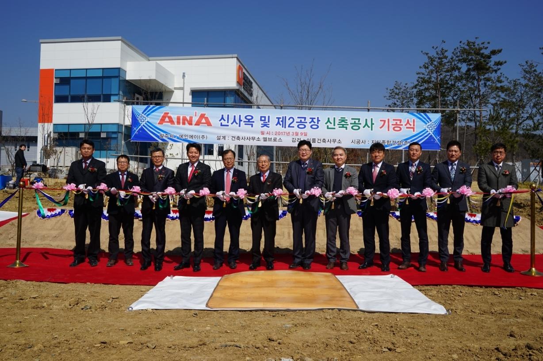 신사옥 및 제2공장 신축공사 기공식 개최