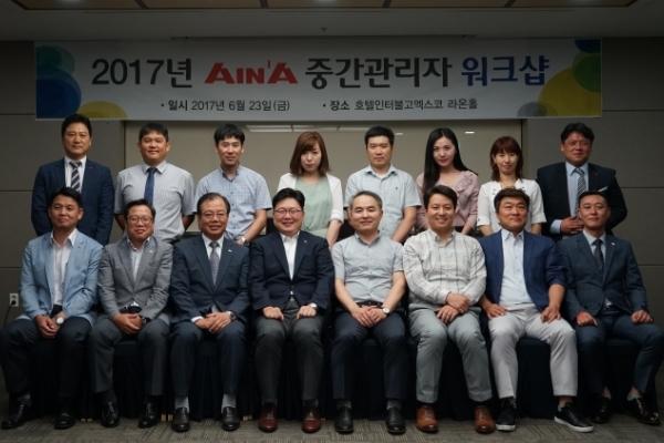 2017 에인에이 관리자 워크샵 개최