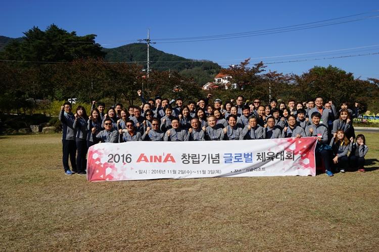 2016 글로벌 워크샵 및 글로벌 체육대회 개최