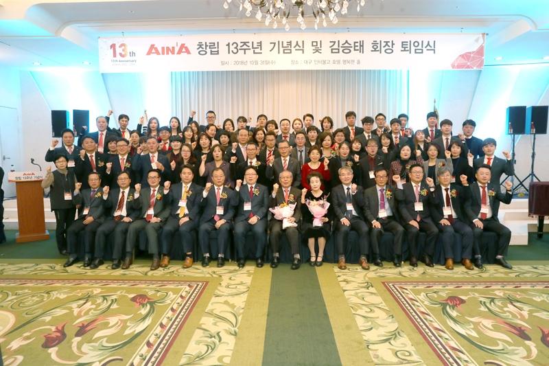 에인에이 창립 13주년 기념식 및 김승태회장 퇴임식