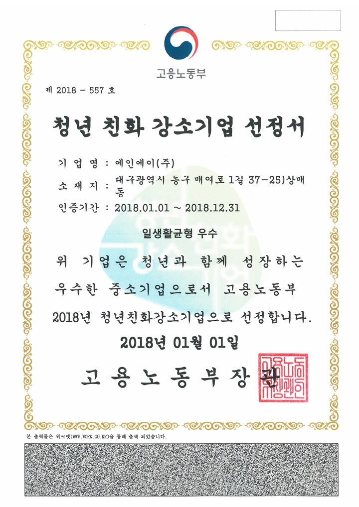 청년친화 강소기업 선정
